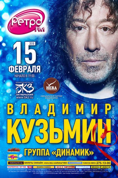 Владимир Кузьмин в Санкт-Петербурге