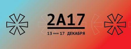 Фестиваль американского артхауса 2A17: AMERICAN ARTHOUSE FILM FESTIVAL