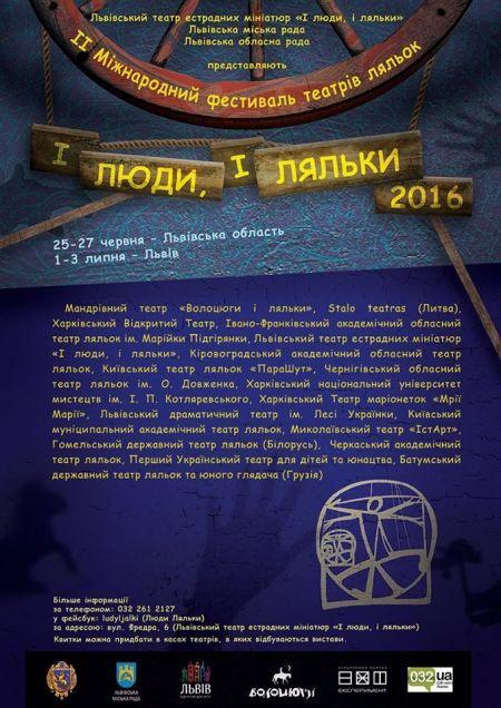 II Міжнародний фестиваль театрів ляльок. Львівський театр І люди, і ляльки