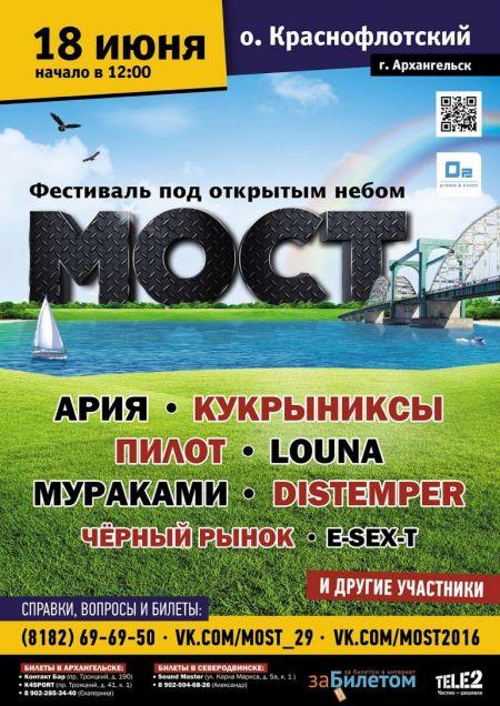 Фестиваль МОСТ 2016