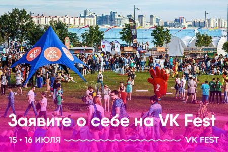Фестиваль VK Fest 2017