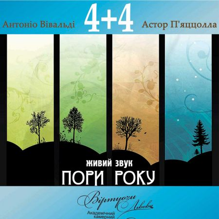 Пори року «4+4». Львівська філармонія