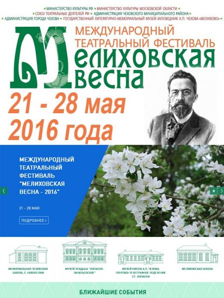 Фестиваль «Мелиховская весна» 2016