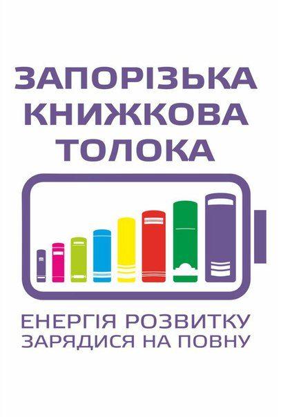 Запорізька книжкова толока 2016