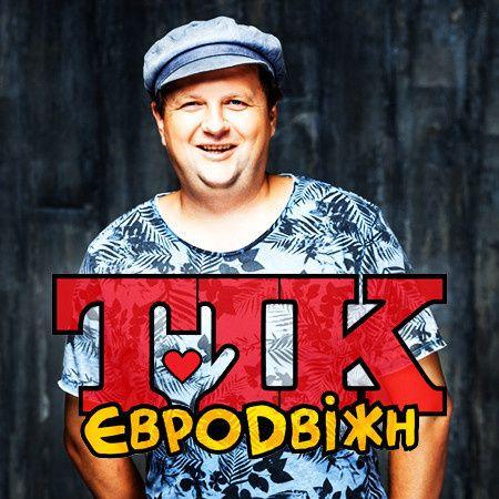 Гурт ТІК в Києві