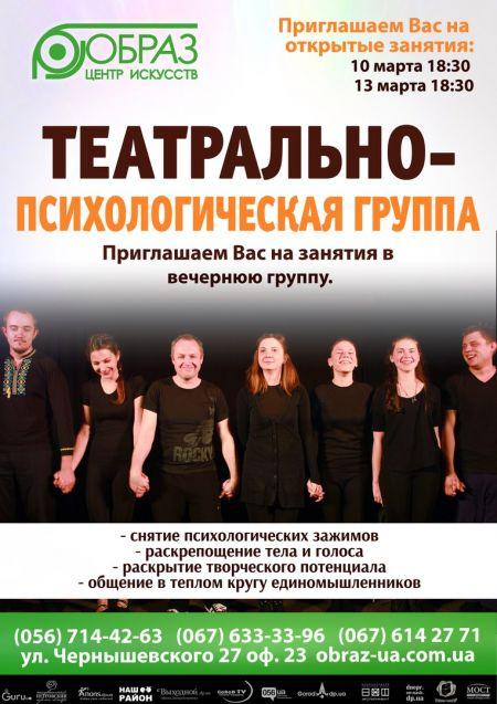Театрально-психологическая Студия Образ: ИДЕТ НАБОР