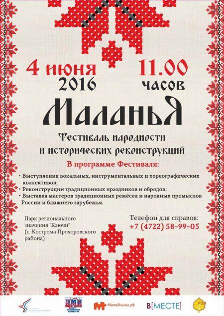 Фестиваль Маланья 2016