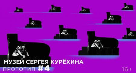 Выставка «Прототип #4». Музей Сергея Курёхина