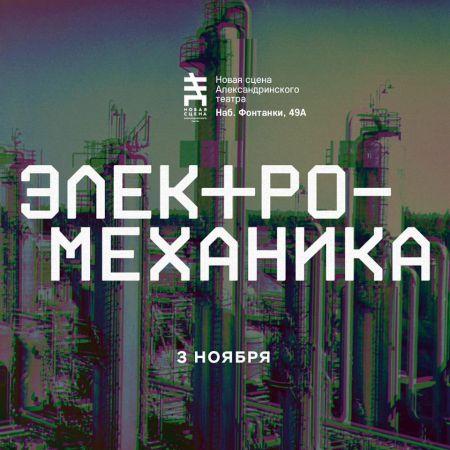 Фестиваль Электро-Механика 2018