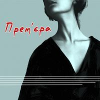 Піаніст. Київський Молодий театр