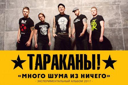 Группа Тараканы в Санкт-Петербурге