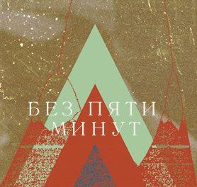 Выставка БЕЗ ПЯТИ МИНУТ в Донецке