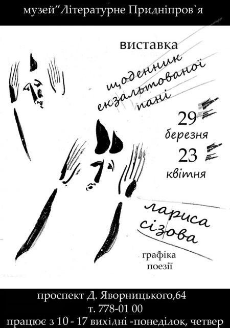Щоденник екзальтованої пані. Дніпропетровський історичний музей