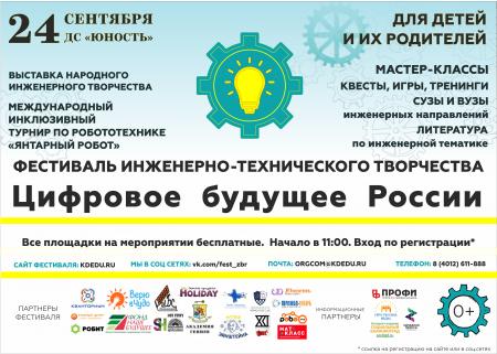 Фестиваль «Цифровое будущее России»