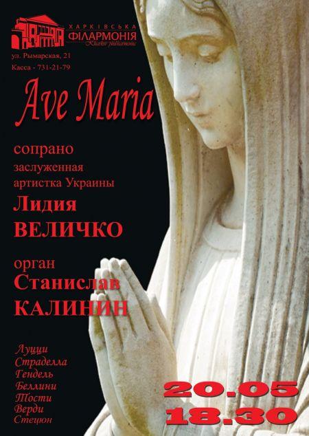 Ave, Maria. Харьковская филармония