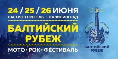 Фестиваль «БАЛТИЙСКИЙ РУБЕЖ» 2016