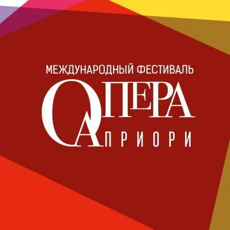 Фестиваль «Опера Априори» 2017