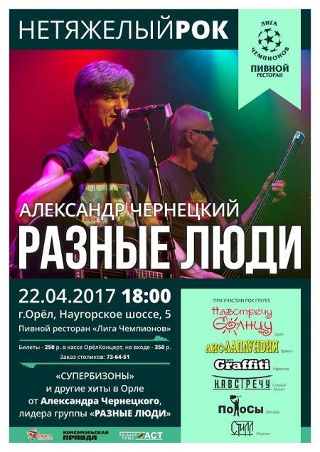 Фестиваль НЕТЯЖЁЛЫЙ РОК! 2017
