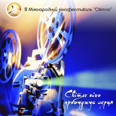 ІІІ Международный кинофестиваль «Свет» 2016