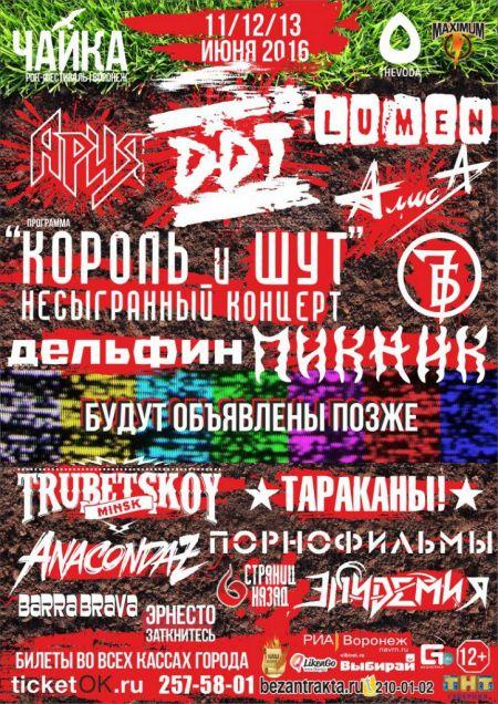 Фестиваль ЧАЙКА 2016