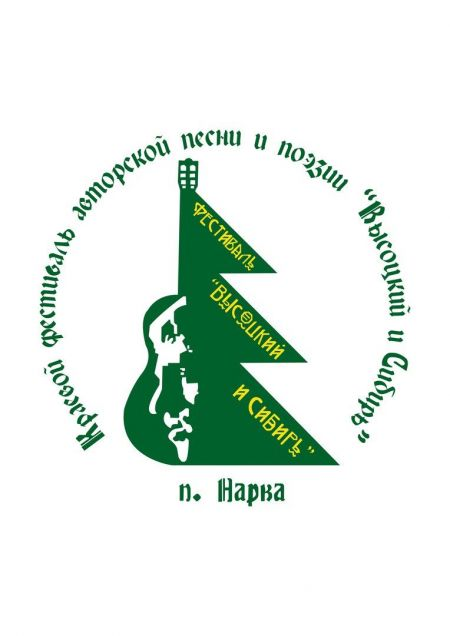 """Фестиваль """"Высоцкий и Сибирь"""" 2016"""