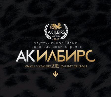 Церемония вручения Национальной кинопремии Ак илбирс 2017