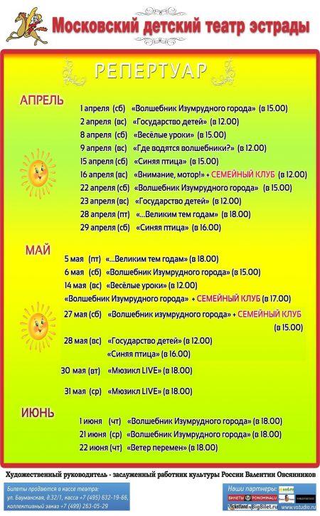 Афиша театра эстрады апрель шоу братьев сафроновых молния купить билеты