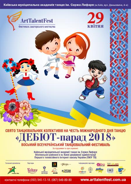 Фестиваль-смотр «ДЕБЮТ-парад 2018»