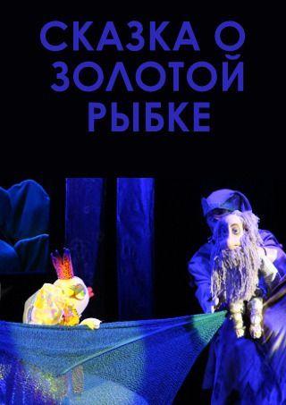 Сказка о золотой рыбке. Одесский театр кукол