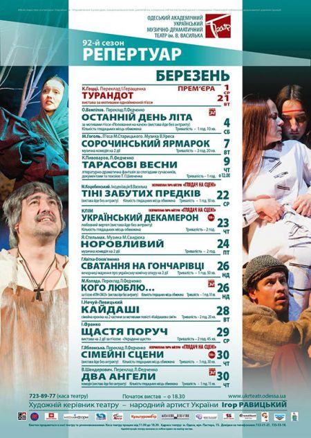 Афіша на березень 2017. Одеський театр ім. В. Василька