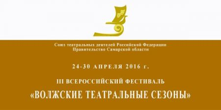 Фестиваль Волжские театральные сезоны 2016