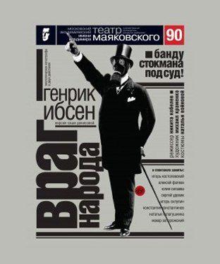 Театр имени маяковского афиша билеты спектакль сатиры