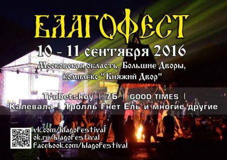 """Фестиваль """"Благофест"""" 2016"""