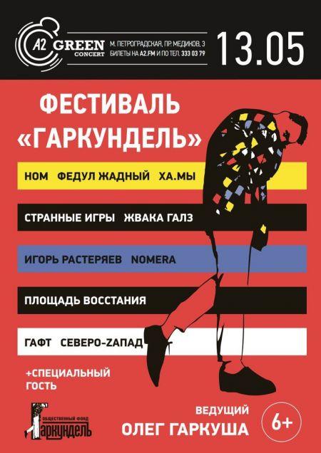 """Фестиваль """"Гаркундель"""" 2016"""