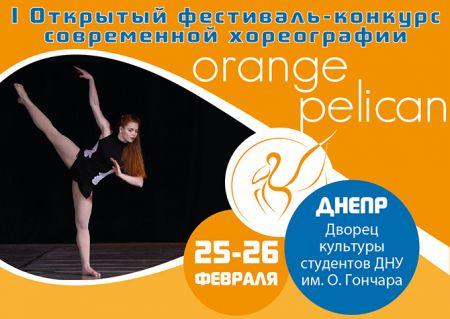 Фестиваль-конкурс Orange Pelican 2017