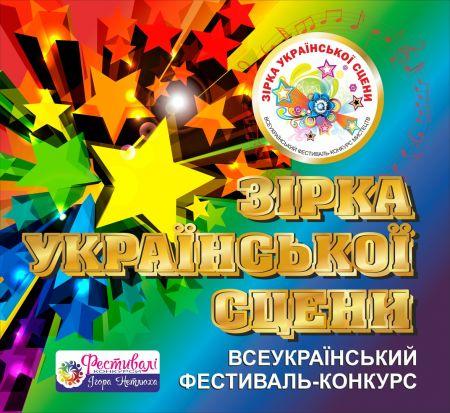 Всеукраїнський фестиваль-конкурс «Зірка Української Сцени 2017»