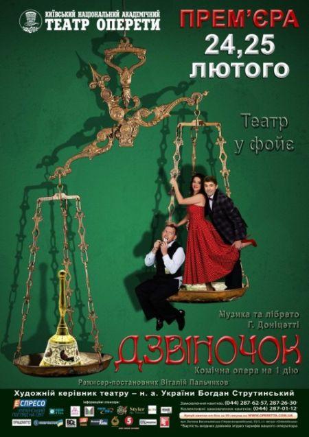 Дзвіночок. Київський театр оперети