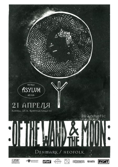 Of The Wand And The Moon в Киеве