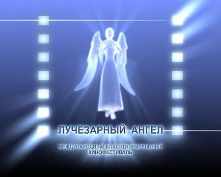 ХIII Международный благотворительный кинофестиваль «Лучезарный Ангел»