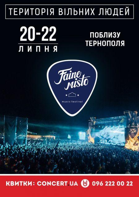 Фестиваль «Файне Місто» 2018