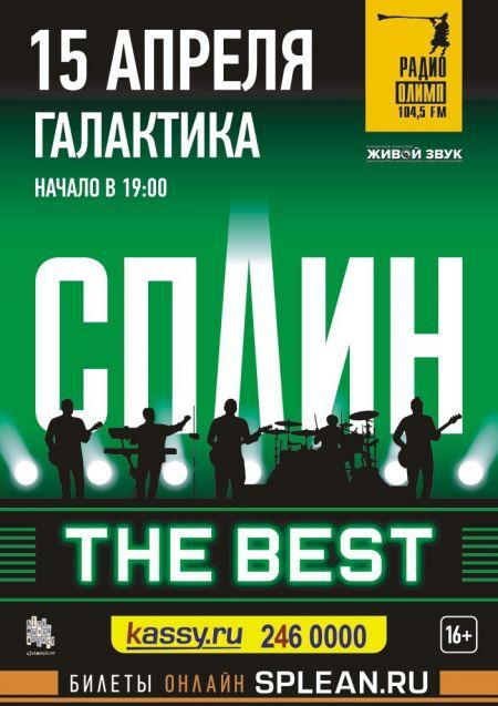 Сплин в Челябинске