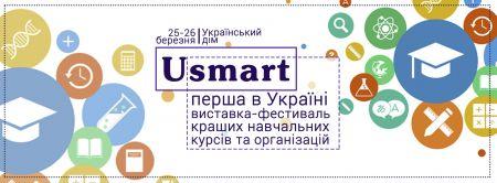 Выставка-фестиваль Usmart