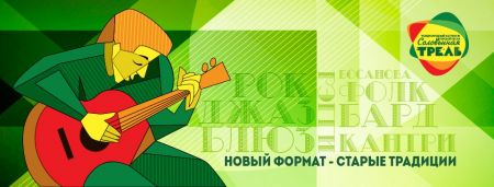 Фестиваль Соловьиная трель 2017