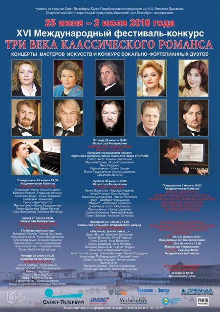 Фестиваль «Три века классического романса». Афиша Санкт-Петербург 2018