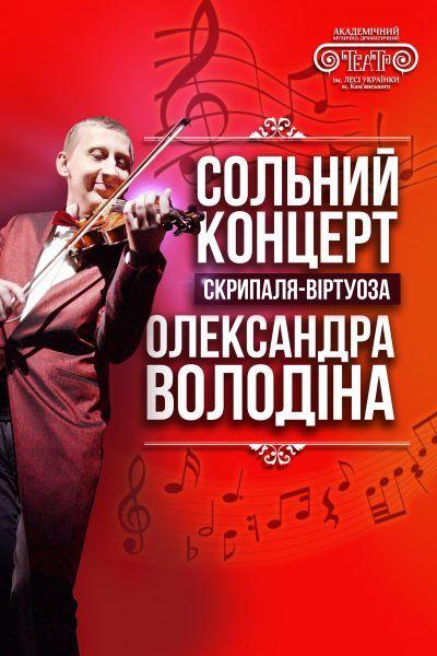 Олександр Володін. Театр им. Леси Украинки