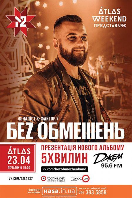 Гурт БЕЗ ОБМЕЖЕНЬ в Києві