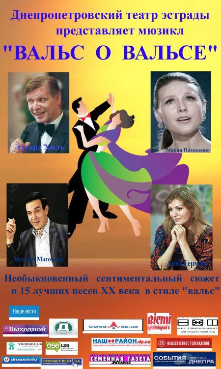 Спектакль ВАЛЬС О ВАЛЬСЕ. Днепропетровский театр эстрады