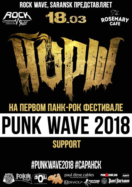 Фестиваль PUNK WAVE 2018