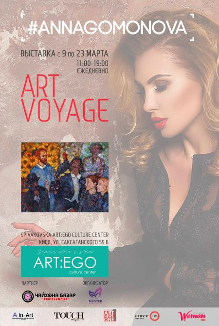Выставка «Art-VOYAGE»