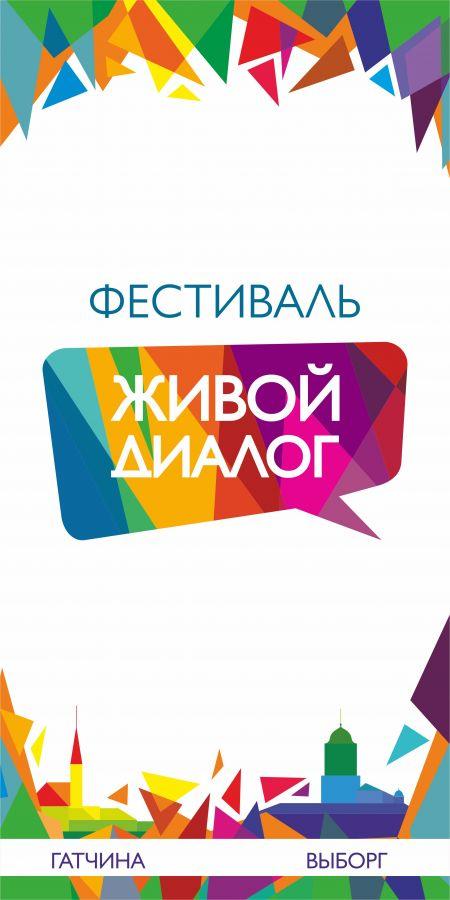 Фестиваль «Живой диалог» 2019